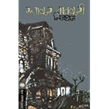 Ratnakar Matkari Books Pdf