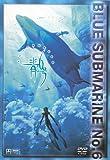 Blue Submarine No.6 [Collector's Edition] -