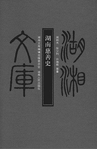 湖南慈善史 (English Edition)