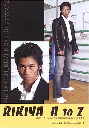 RIKIYA A to Z_26のキーワードから読み解く福原力也と現代ボクシング事情