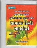 S.R. Uttar Pradesh/Uttaranchal Lok Seva Ayog U.P.P.C.S. (Mukhya) Pariksha Samanya Hindi Gyankosh
