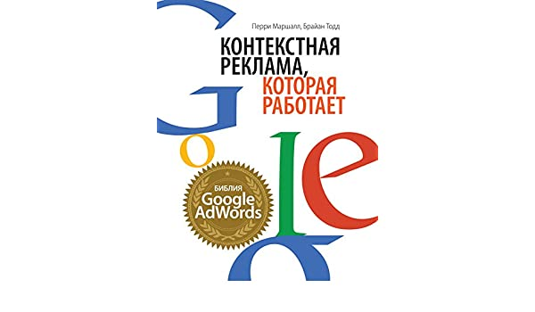 Перри маршалл контекстная реклама которая работает методы оптимизации контекстной рекламы в google.adwords