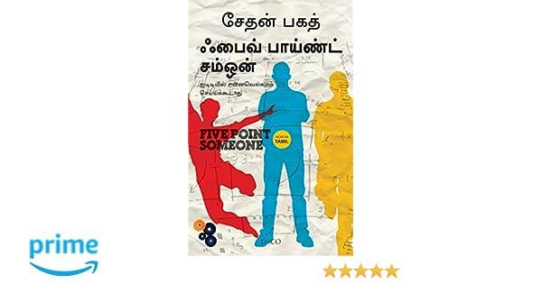 five point someone hindi pdf free