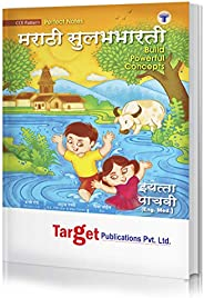 Std 5 Perfect Notes Marathi Sulabhbharati Book | English Medium | Maharashtra State Board | Includes Glossary,