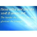 Poster | Motivational Quotes Poster, Inspirational Quotes Poster In Hindi And English For Room And Office