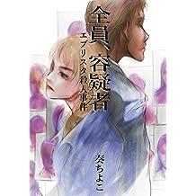 zenin yougisha: everystar satsujin jiken (Japanese Edition)