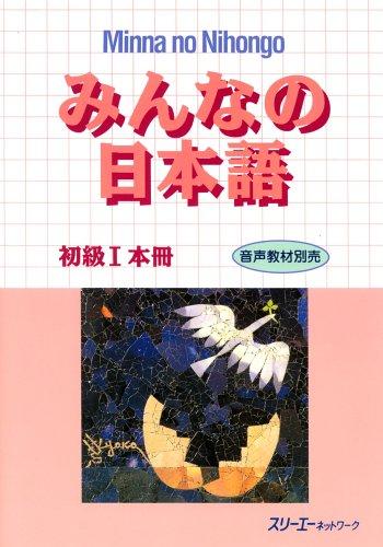 Minna No Nihongo: Bk. 1 por 3A Network