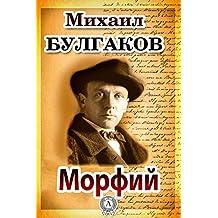Морфий (Russian Edition)