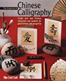 The Simple Art of Chinese Caligraphy: Create Your Own Chinese Characters for Good Fortune and Prosperity