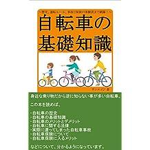 jitensha no kiso chishiki rekishi unten rule jiko to hoken no taikendan made moura (SunAge) (Japanese Edition)