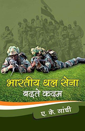 Bhartiya Thal Sena : Badhate Kadam