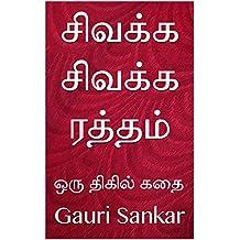 சிவக்க சிவக்க ரத்தம் : ஒரு திகில் கதை (Tamil Edition)