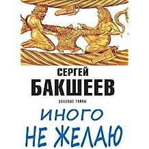 Иного не желаю: Опасные тайны (Russian Edition)