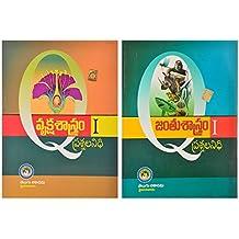 Telugu Academy Books For Group 2 Free 32
