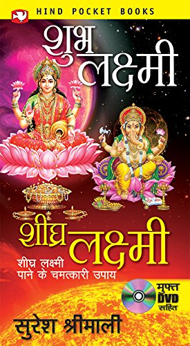 Shubh Lakshmi, Shighra Lakshmi (with Dvd): Shighra Lakshmi Paane Ke Chamatkare Upaay! Free Dvd Ke Sath