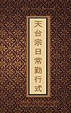 Tendai-shu Gongyo: Liturgia Diaria Tendai para Laicos