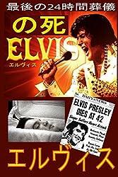 The Death of Elvis Top Secret - Japan Translation