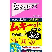 怒らない技術2 Forest2545新書 (Japanese Edition)