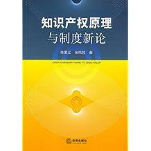 知识产权原理与制度新论  (New Comments on the Principles and System of Intellectual Property) (Chinese Edition)