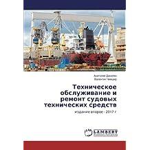 Техническое обслуживание и ремонт судовых технических средств: издание второе - 2017 г