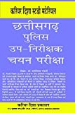 Chhattisgarh Police Sub Inspector Exam