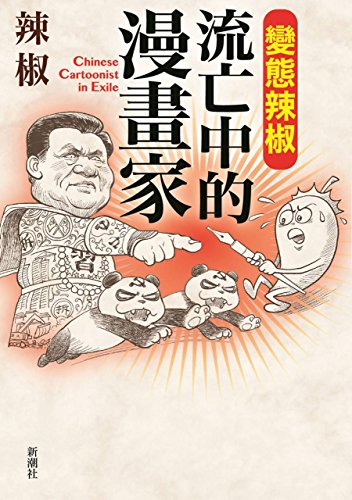 -chinese-cartoonist-in-exile-chinese-edition