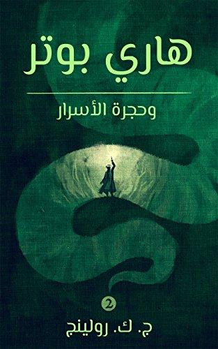 هاري بوتر وحجرة الأسرار (Harry Potter Book 2) (Arabic Edition ...