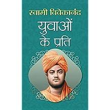 YUVAKON KE PRATI : युवाओं के प्रति (Hindi Edition)