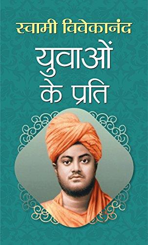 Swami Vivekananda Speech In Hindi Pdf