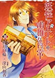 A refinement of everyday specter apartment (3) (Sirius Comics) (2012) ISBN: 4063763706 [Japanese Import]