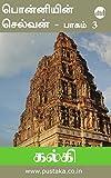 Ponniyin Selvan - Part 3  (Tamil)