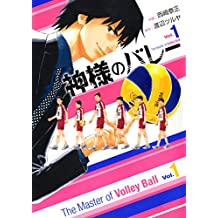 Kamisama no Volley: The Master Of Volley Ball 1-12 Set [Japanese]