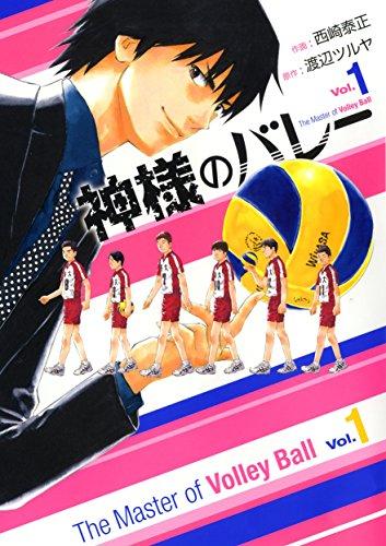 Kamisama no Volley: The Master Of Volley Ball 1-12 Set [Japanese]