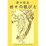 yoyo no utabito (Japanese Edition)