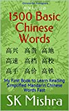 1500 Basic Chinese Words: My First Book to Learn Reading Simplified Mandarin Chinese Words Fast (Mandarin Chinese Reading Book 3) (English Edition)