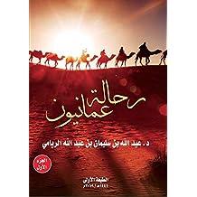 رحالة عمانيون: الجزء الأول من كتاب رحالة عمانيون (Arabic Edition)