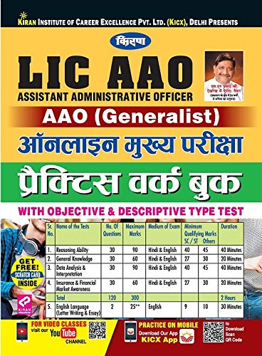 Kiran's LIC AAO (Generalist) Online Main Exam Practice Work Book- HINDI(2583)