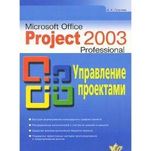 Microsoft Office Project Professional 2003 Upravlenie proektami Prakticheskoe posobie