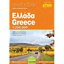 Greece: Big Atlas 1 : 250 000