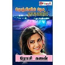 நெஞ்சினில் நேச ராகமாய்! - Nenjinil Nesa Raagamai! (Tamil Edition)