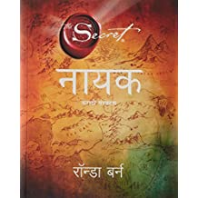 Nayak ( Hero )  (Marathi)