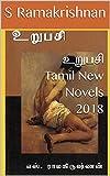 #7: உறுபசி Tamil New Novels 2018 (Tamil Edition)