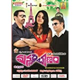 Manmadha Baanam Telugu Movie DVD with 5.1 DTS Surround Sound
