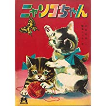 nyankochan Old kids books (Japanese Edition)