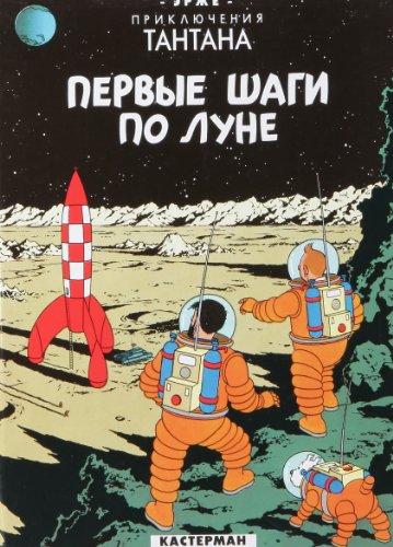 On a marché sur la lune (en russe)
