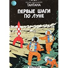 Tintin in Russian: Explorers on the Moon (RUSSISCHE KUIFJES)
