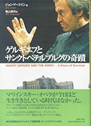 ゲルギエフとサンクトペテルブルグの奇蹟_マリインスキー劇場のサバイバルと挑戦