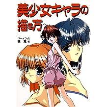 How to Draw Manga: Bishoujo, Pretty Gals