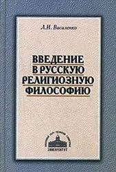 Vvedenie v russkuyu religioznuyu filosofiyu