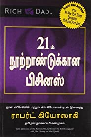 The Business of the 21St Century (Tamil)